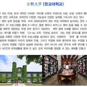 릿교대학교