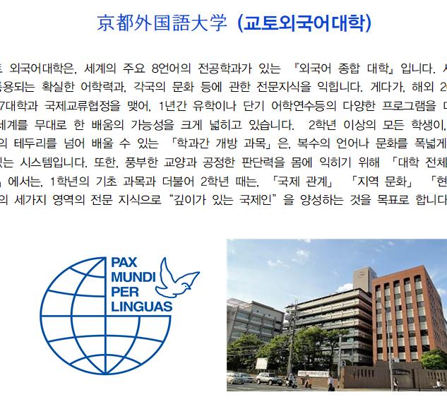 교토외국어대학교