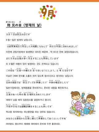 9月ホームページ호리 번역_1.jpg