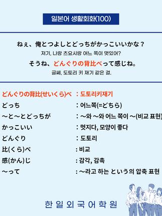 일본어생활회화 100