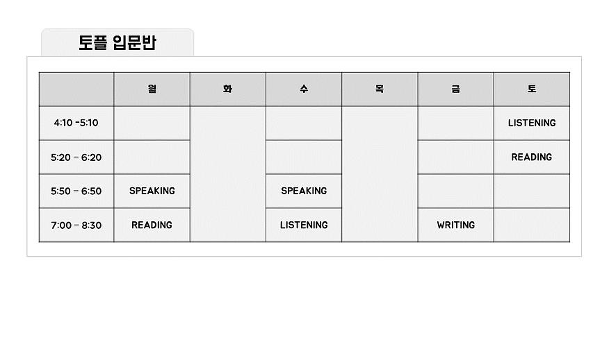 4월 토플시간표2 (업로드 완료).PNG