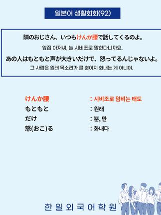 일본어 생활회화(92).jpg