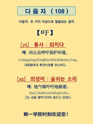多音字 108(吁).pdf_page_1.jpg