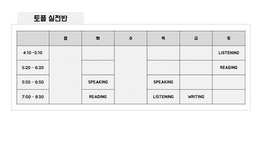 4월 토플시간표3 (업로드 완료).PNG