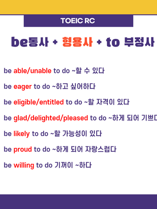 be동사 + 형용사+ to 부정사.png