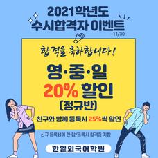 2021 수시합격자 이벤트.png