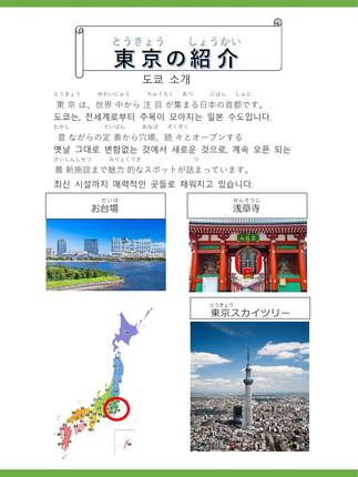 10月2021東京 하야시 번역 (2)_1.jpg