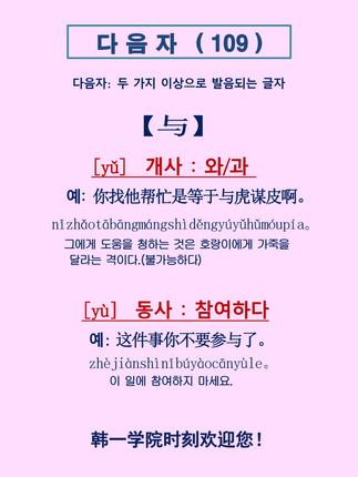 多音字 109(与).pdf_page_1.jpg