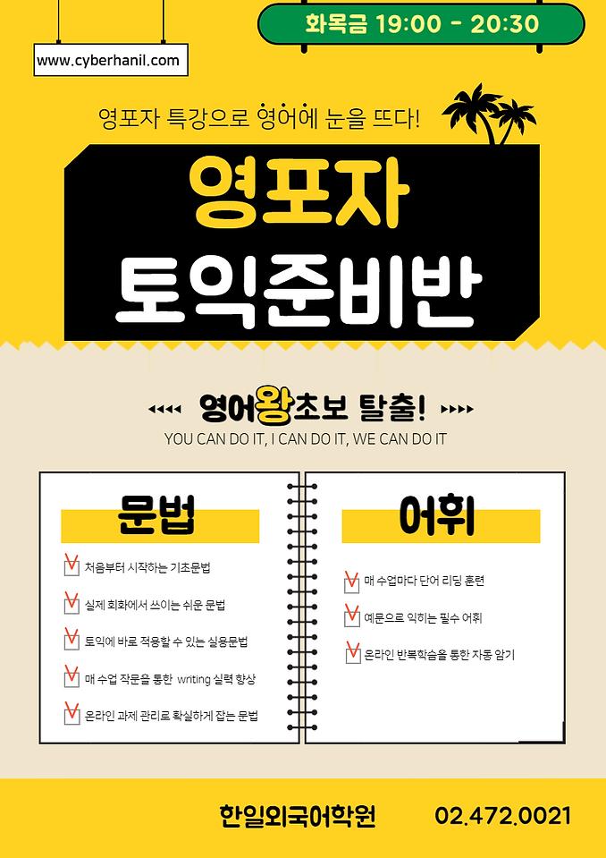 영포자 토익준비반.png