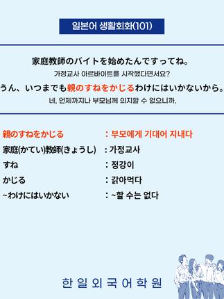 일본어생활회화 101