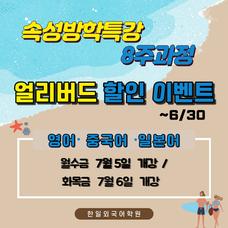 2021-영중일-여름방학특강-정사각형_복사본_복사본-001.png