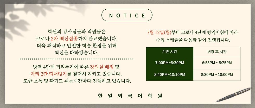 방역4단계-수업시간-변경-직사각형_복사본-001 (3).png