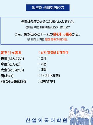 일본어생활회화 97-001.png