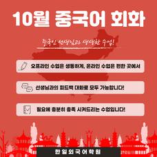 양희숙T 중국어회화 1_1-001 (1).png