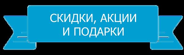 skidki.png
