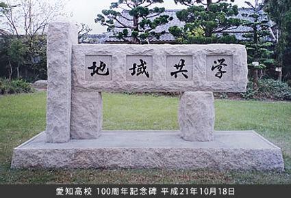 愛知高校100周年記念碑