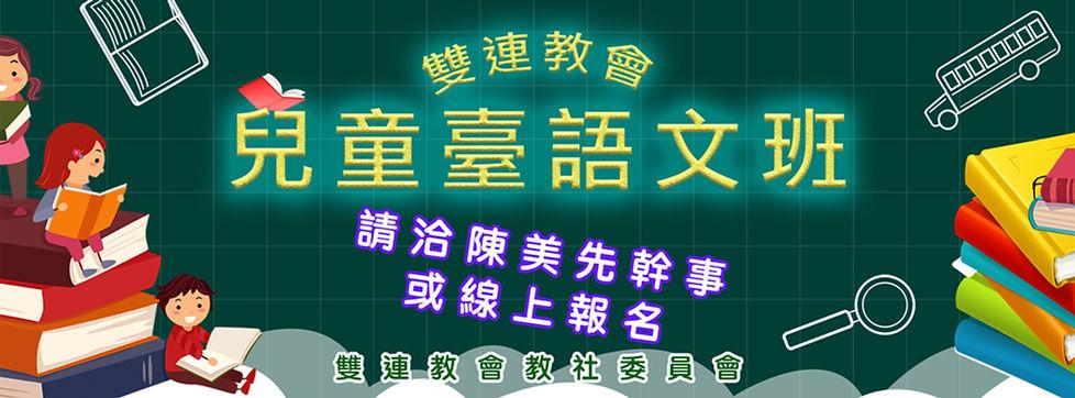FB橫幅_2020_0716_兒童臺語文班_官網封面版.jpg
