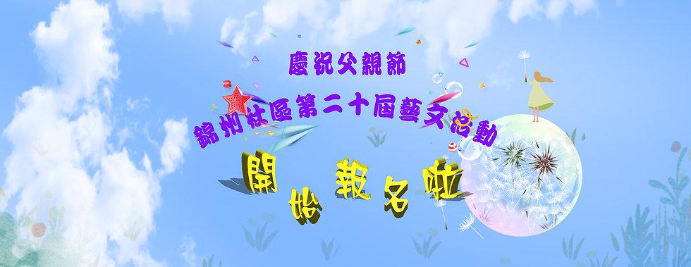 ____官網橫幅_2020母親節藝文活動競賽報名_無說明第02版.jpg