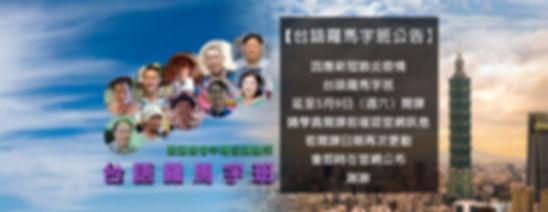 FB橫幅_2020上半年牛埔庄台語羅馬字班_延至0509.jpg