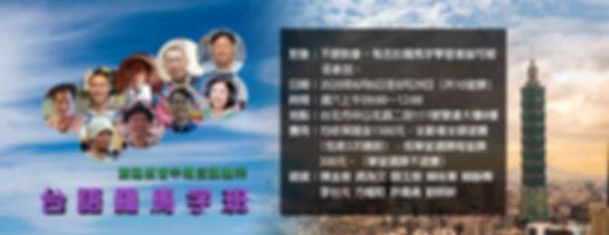 FB橫幅_2020上半年牛埔庄台語羅馬字班_官網照片.jpg
