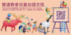 2020_0112_2020雙連教會兒童台語文班_第03版.png