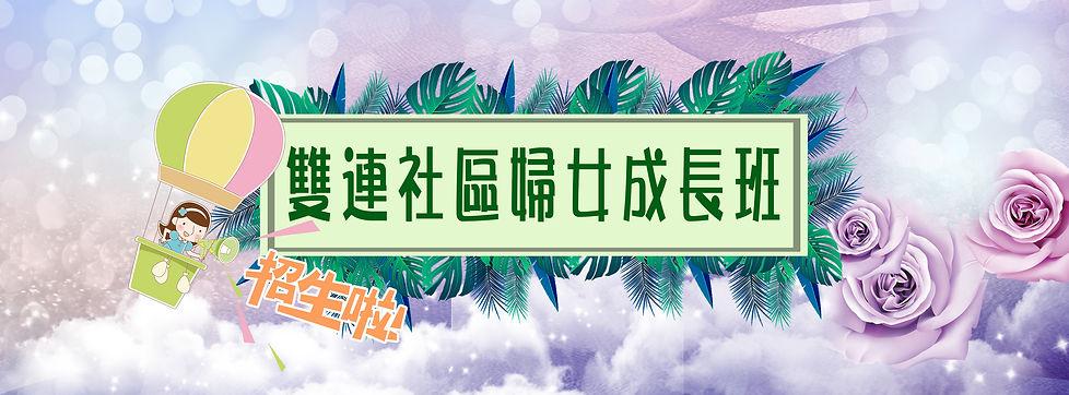 官網橫幅_社區媽媽班招生.jpg