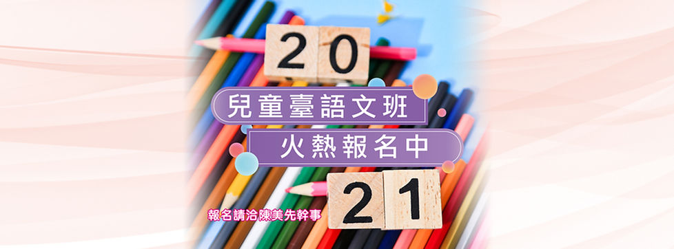 官網使用之FB橫幅_兒童臺語文班.jpg