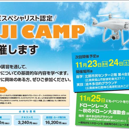 DJI CAMP 及び ドローンレースの開催!!
