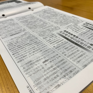 広島経済レポートに掲載されました!