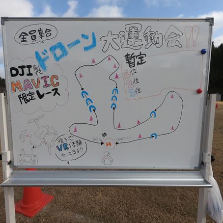 ドローン大運動会!!無事終了!!