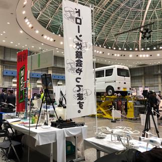 泰平商会様の展示会に出展!!