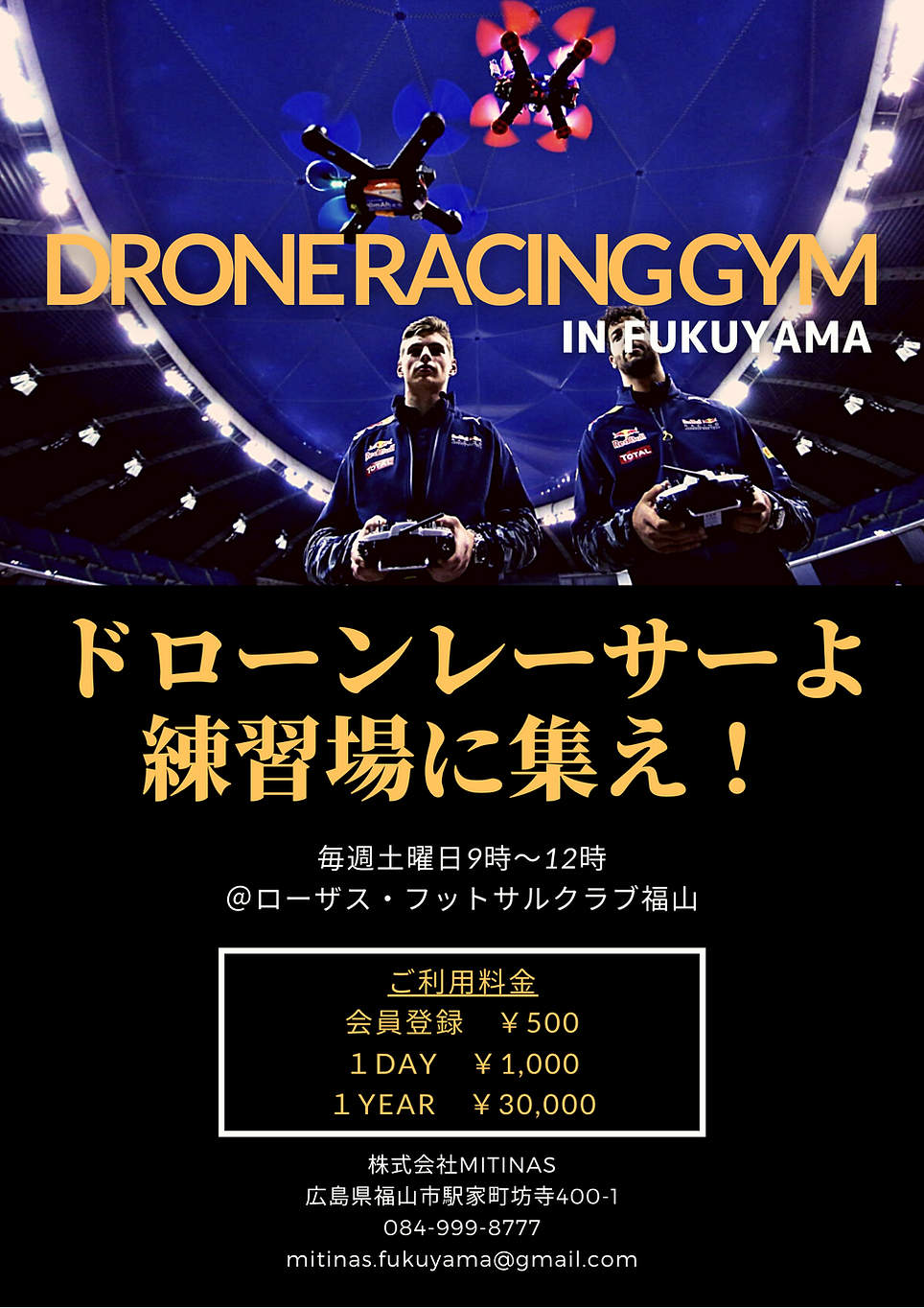 drone racing Gym.png