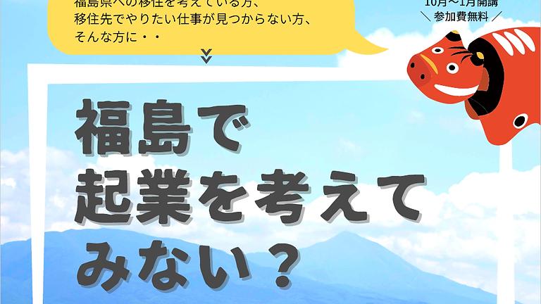 福島で起業を考えてみない?