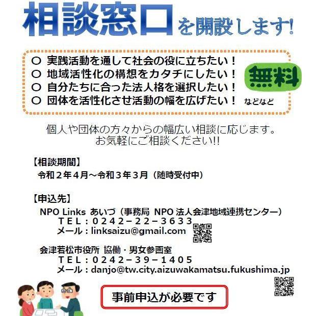 市民活動・ソーシャルベンチャー相談窓口