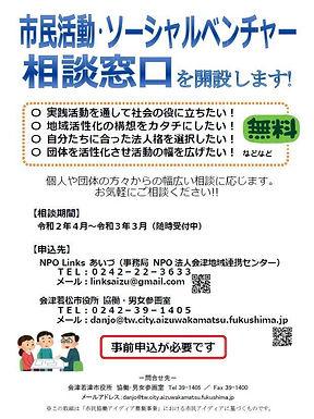 市民活動・ソーシャルベンチャー相談窓口のお知らせ