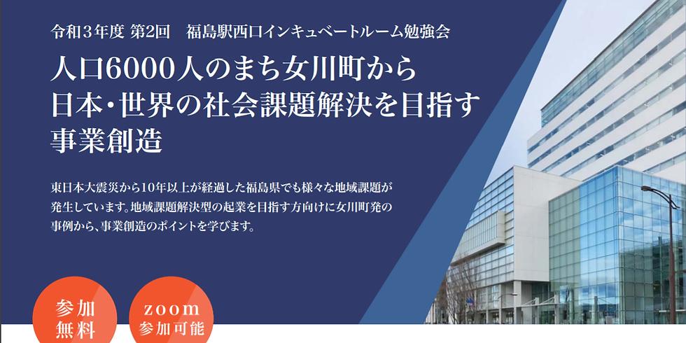 福島駅西口インキュベートルーム 第2回勉強会