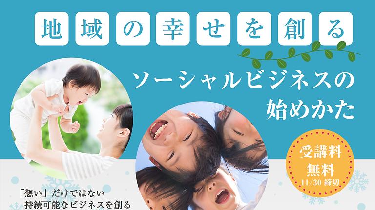 福島駅西口インキュベートルーム 第3回勉強会