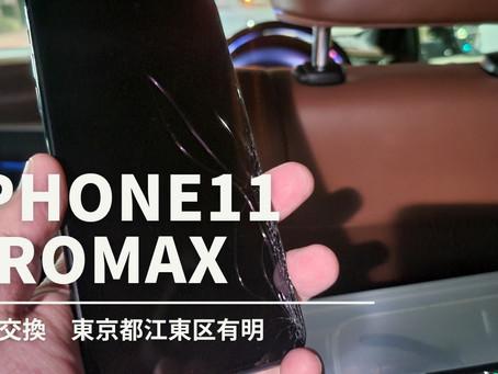 iPhone11Pro Max ゴーストタップ修理 東京都江東区有明