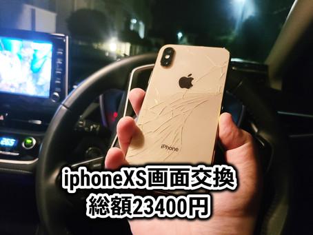 iphoneXS画面交換 埼玉県北本市
