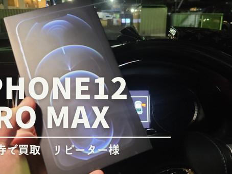 iPhone12Pro Max買取 高円寺