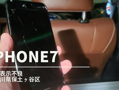iPhone7音は鳴るけど画面が映らない 神奈川県横間浜市保土ケ谷区