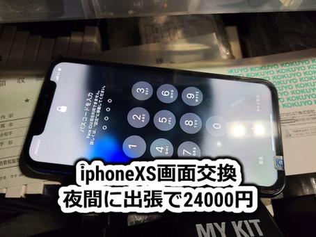 iphoneXS画面交換 三鷹市