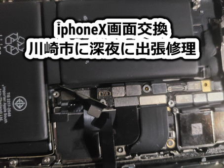 iphoneX画面交換 神奈川県川崎市