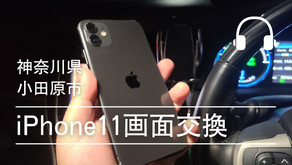 iphone11 画面表示不良修理 神奈川県小田原市