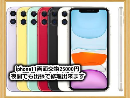 iphone11画面交換 埼玉県さいたま市緑区