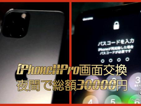 iPhone11Pro画面交換 埼玉県所沢市
