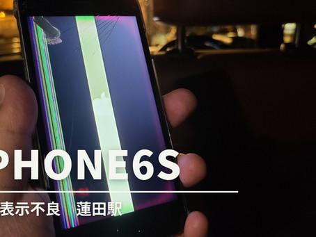 iPhone6s 液晶表示不良 埼玉県蓮田駅