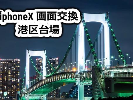 iphoneX画面交換 港区台場