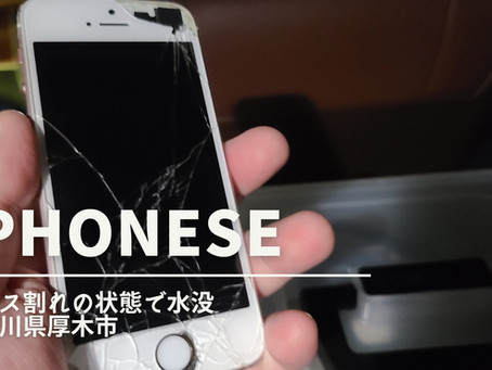 iPhoneSE初代 画面が割れている状態で水没 神奈川県厚木市