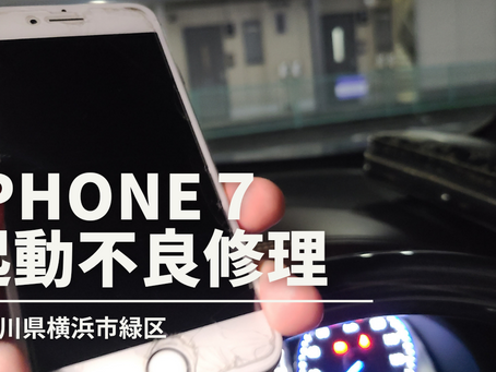 iPhone7 起動不良修理 神奈川県横浜市緑区